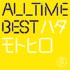 All Time Best ハタモトヒロ (はじめまして盤) - 秦 基博