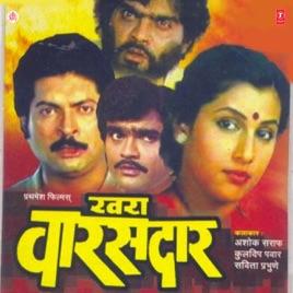 khara varasdar movie song