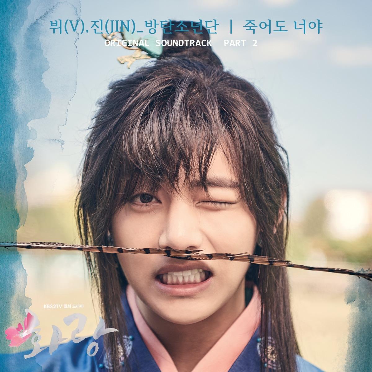 화랑 Pt 2 Music from the Original TV Series - Single V  JIN CD cover