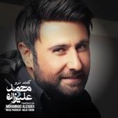 Mohammad Alizadeh - Eshgham In Rooza