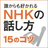 NHKの話し方~15のコツ