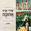 Halav Ve'Dvash - Yachad artwork