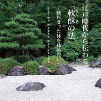 江戸時代から伝わる「軟酥(なんそ)の法」~疲れきったからだを休めたい