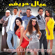 Bonbonaya - Mahmoud El Lithy