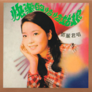 快樂的恰恰姑娘 - Teresa Teng - Teresa Teng