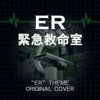 ER緊急救命室 ORIGINAL COVER