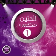 Al Haneen Mix