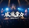 威風堂々~人間椅子ライブ!! ジャケット写真