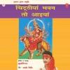 Chitthiyan Bhawan To Aaiyaan