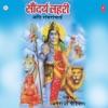 Saundarya Lahari Aadi Shankracharya