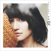 Watashino Sekai - Megumi Nakajima