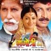 Gangotri Ganga 2 Original Motion Picture Soundtrack
