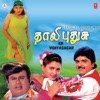Thali Pudhusu Original Motion Picture Soundtrack EP