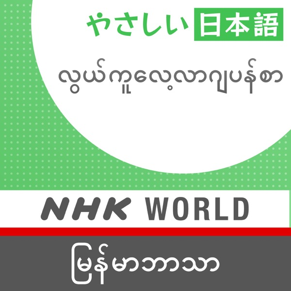 Easy Japanese - NHK WORLD RADIO JAPAN