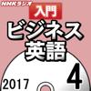 柴田真一 - NHK 入門ビジネス英語 2017年4月号 アートワーク