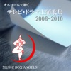 Music Box Collection: TV Drama Theme 2006-2010 ジャケット写真