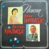 Sing Vakhtang Kikabidze and Nani Bregvadze - EP - Vakhtang Kikabidze & Nani Bregvadze