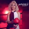 Balqees - Arahenkom artwork