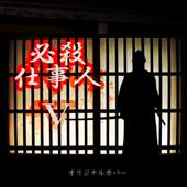 必殺仕事人V ORIGINAL COVER