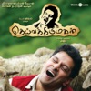 Deiva Thirumugal Original Motion Picture Soundtrack