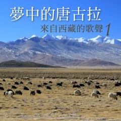 夢中的唐古拉: 來自西藏的歌聲, Vol. 1