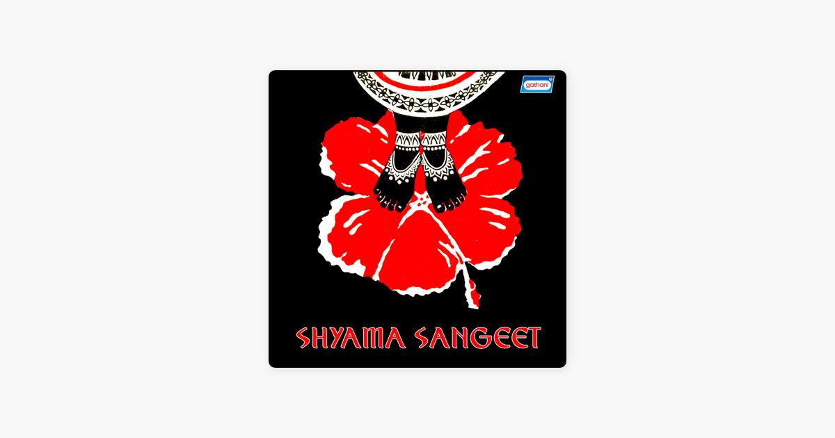 Shyama Sangeet by Swaraj Ray, Pannalal Bhattachary & Dhananjay Bhattacharya