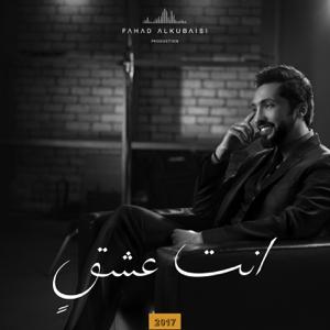 Fahad Al Kubaisi - Anta Eshq