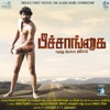 Peechaankai (Original Motion Picture Soundtrack) - EP
