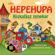Hepehupa - Kiskalász zenekar