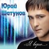Я верю - Yuri Shatunov