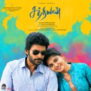 Sathriyan (Original Motion Picture Soundtrack) - EP - Yuvan Shankar Raja - Yuvan Shankar Raja