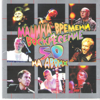 50 На двоих (Live 2000) - Mashina Vremeni & Voskresenie