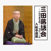 三田落語会~これぞ本寸法!~その116