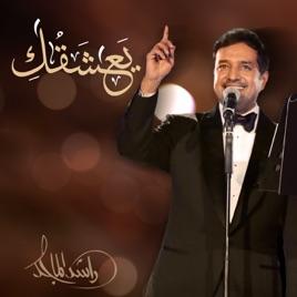 music rashed al majid