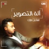 Aalet Altasweer - Single