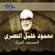 Sourat Ad Duha - الشيخ محمود خليل الحصري