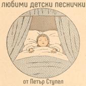 Любими детски песнички от Петър Ступел