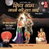 Karo Shiv Ke Darshan