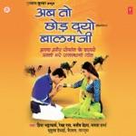 Ab To Chhod Dyo thumbnail
