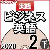 NHK 実践ビジネス英語 2020年2月号 下