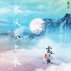 張碧晨 - 水從天上來 (電視劇《宸汐緣》插曲) [with Zheng Yun Long] 插圖