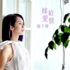 Miriam Yeung - Destination of Love (Theme from TV Drama
