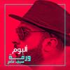 Saif Amer - Warqa artwork