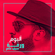 Warqa - Saif Amer - Saif Amer