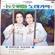 Yangsan Do - Eunbangul Sisters