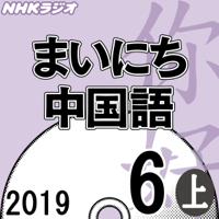NHK まいにち中国語 2019年6月号(上)