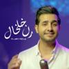 Zaidon Hussien - Ran Kolkhal