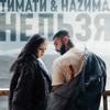 Нельзя feat НАZИМА - Тимати mp3