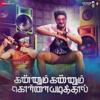 Benny Dayal & Madurai Souljour - Sirikkalam Parakkalam artwork