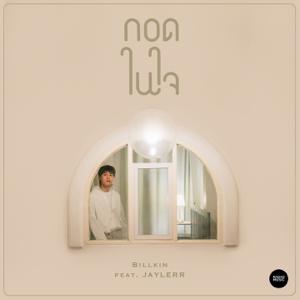 Billkin - กอดในใจ feat. JAYLERR
